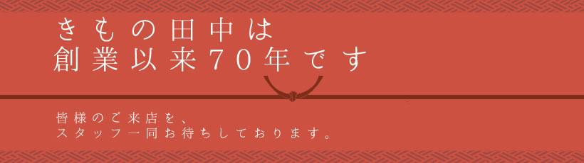 きもの田中は70周年