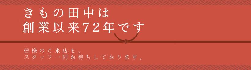 きもの田中は72周年