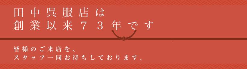 きもの田中は73周年
