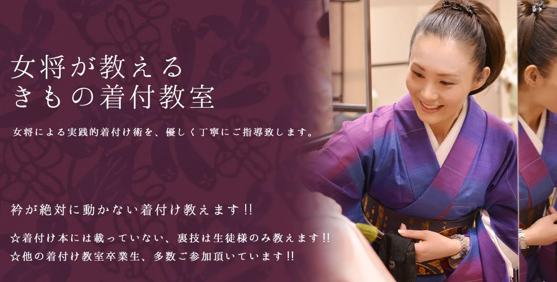 福岡県の無料着付け教室